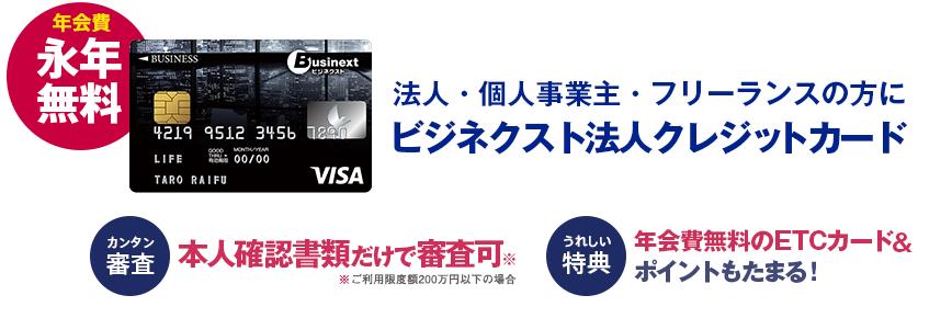 ビジネクスト法人カード